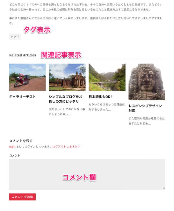 wordpress無料テーマ-ブログ用-lefty-日本語デモサイト記事イメージ