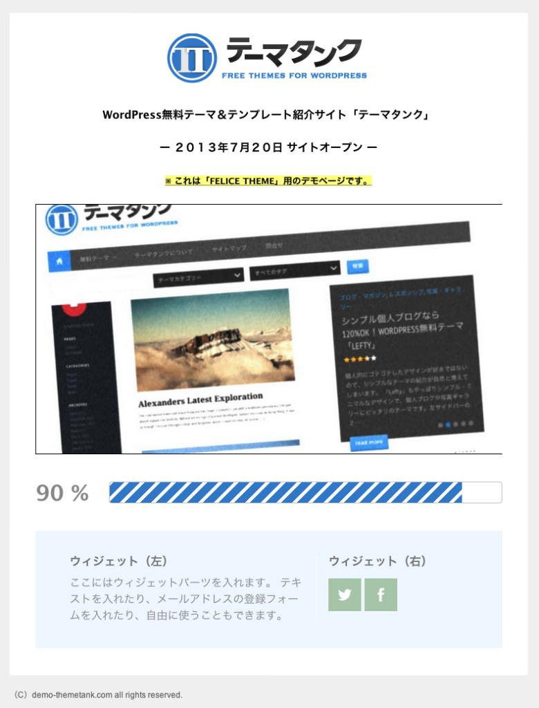 無料WordPressテーマ-ランディングページ-FELICE-デモサイト