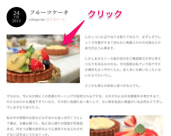 無料WordPressテーマ-ブログ用-シンプル-ADELLE-ライトボックス-01