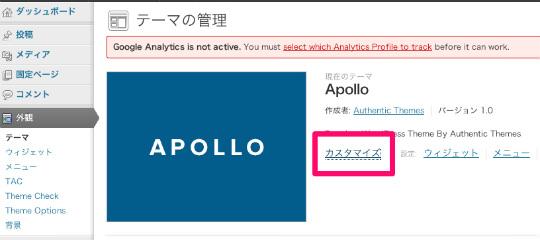 WordPress無料テーマ-ブログや写真ギャラリーに最適-Apollo-ダッシュボードのカスタマイズメニュー