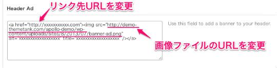 WordPress無料テーマ-ブログや写真ギャラリーに最適-Apollo-広告バナーの設定方法2