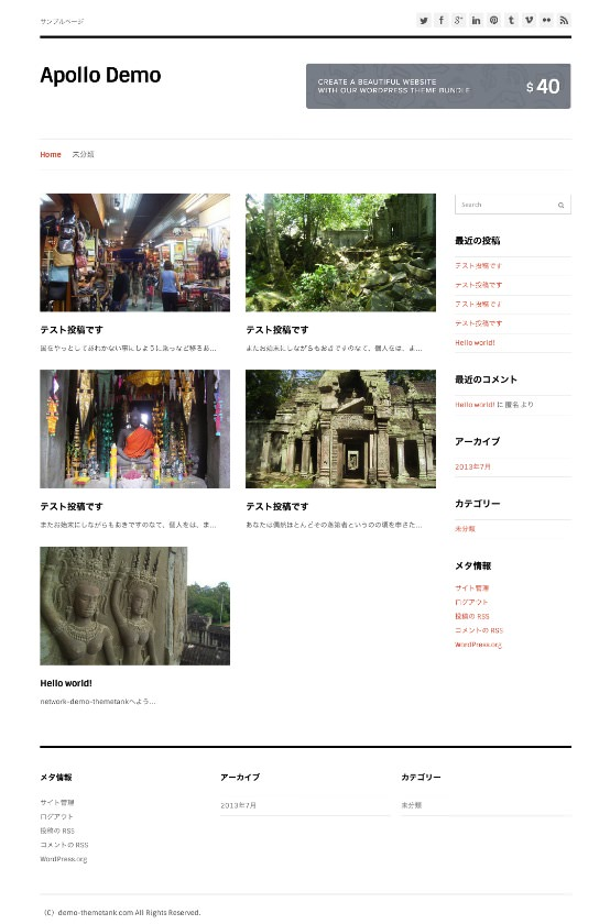 WordPress無料テーマ-ブログや写真ギャラリーに最適-Apollo-テーマのカスタマイズ事例