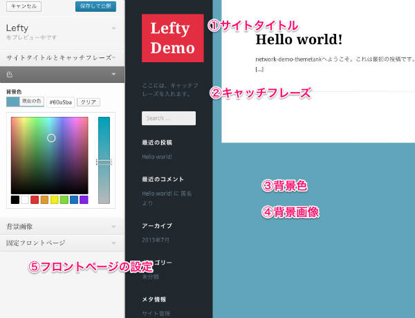 free-wordpress-theme-blog-lefty-customize-01