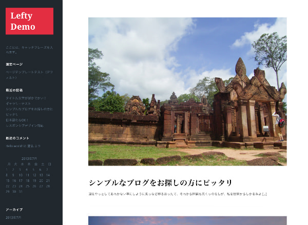 wordpress無料テーマ-ブログ用-lefty-日本語デモサイトイメージ-1