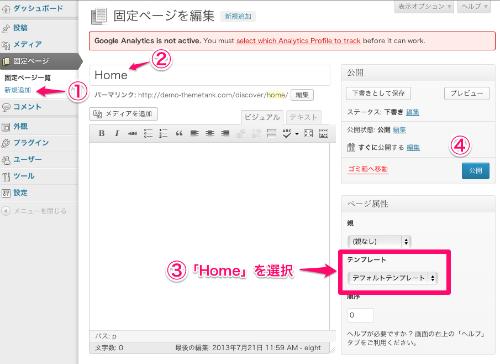 wordpress無料テーマ-ビジネス-discover-カスタマイズ-02