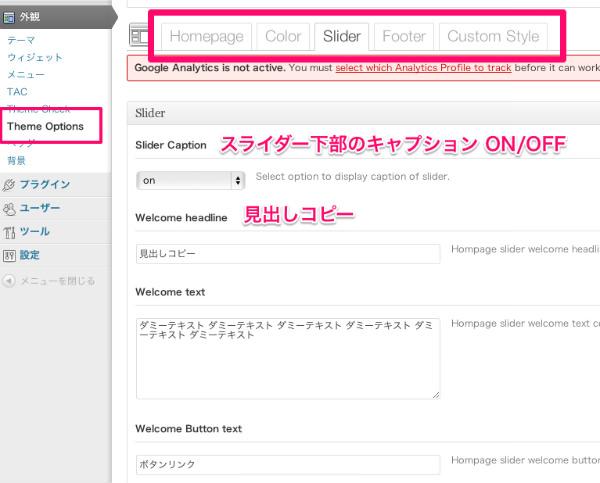 wordpress無料テーマ-ビジネス-discover-カスタマイズ-06