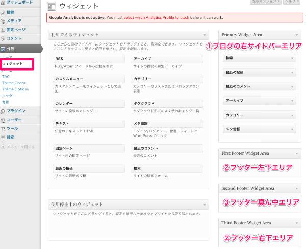 wordpress無料テーマ-ビジネス-discover-カスタマイズ-07