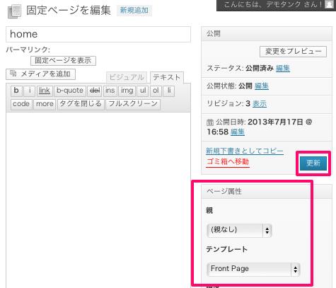 ブログ-マガジン用の無料WordPressテーマ「OXYGEN」のトップページの作成方法