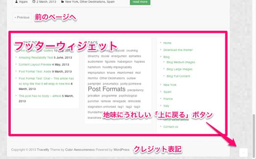 写真ブログ用の無料WordPressテーマ「Travelify」のトップフッターデザイン
