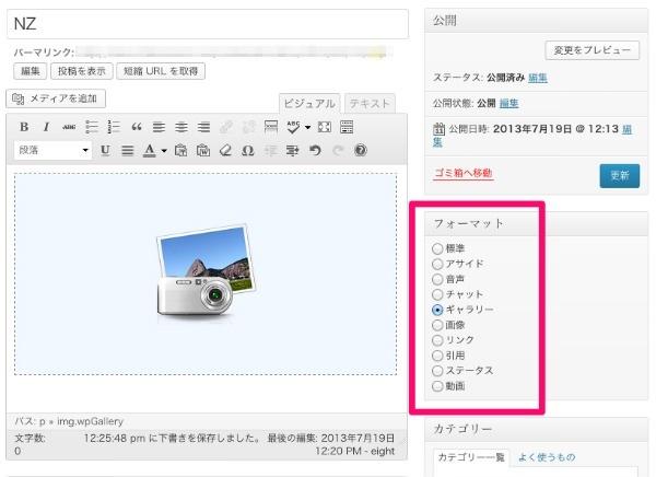 wordpress無料テーマ-写真-ブログ-schematic-ギャラリーページの作成方法-01