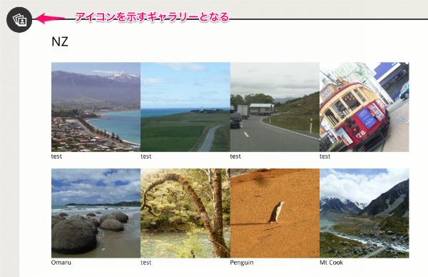 wordpress無料テーマ-写真-ブログ-schematic-写真ギャラリーのアイコン