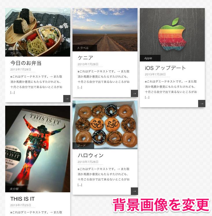 無料WordPressテーマ-シンプル写真ブログ用-Pinbin-カスタマイズ事例-01