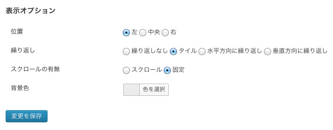 無料WordPressテーマ-シンプル写真ブログ用-Pinbin-カスタマイズ事例-05