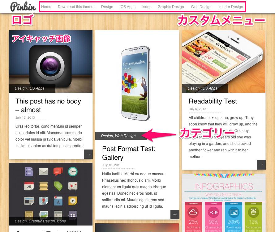 無料WordPressテーマ-シンプル写真ブログ用-Pinbin-デザイン-01