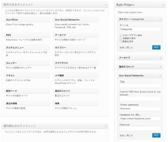 無料WordPressテーマ-ブログ用-シンプル-ADELLE-カスタムウィジェット-01
