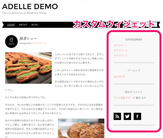 無料WordPressテーマ-ブログ用-シンプル-ADELLE-カスタムウィジェット-02