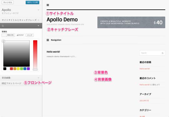 WordPress無料テーマ-ブログや写真ギャラリーに最適-Apollo-テーマのカスタマイズ