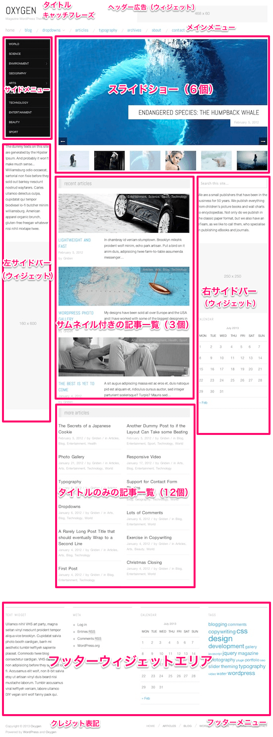 ブログ-マガジン用の無料WordPressテーマ「OXYGEN」のトップページのデザイン
