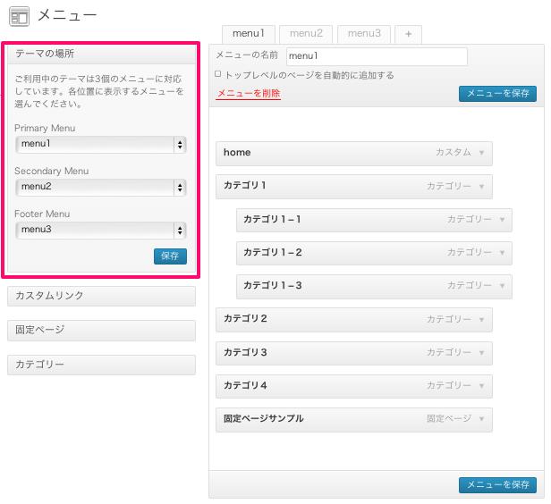 ブログやwebマガジン用の無料WordPressテーマ「catchbox」のメニューのカスタマイズ方法1