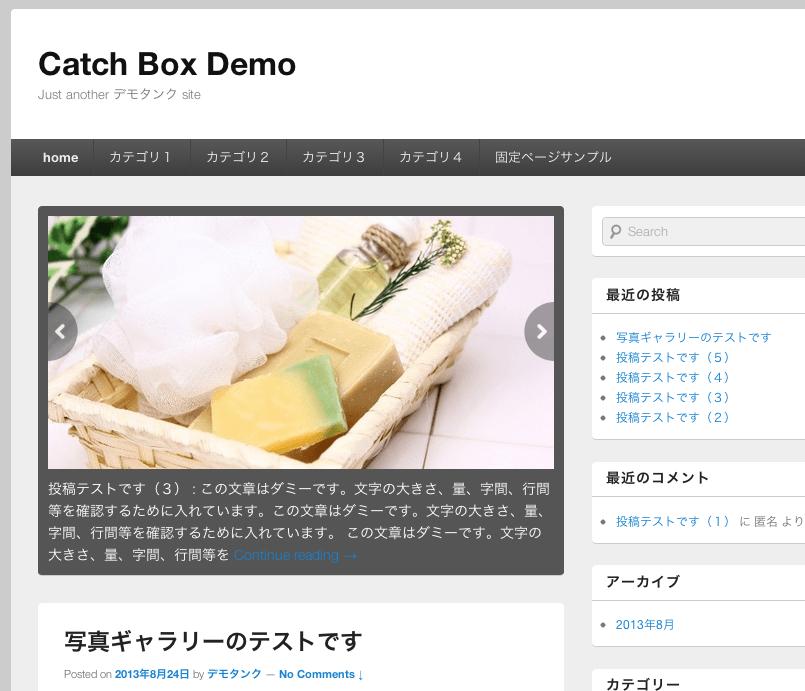 ブログやwebマガジン用の無料WordPressテーマ「catchbox」のスライドショーのカスタマイズ方法4