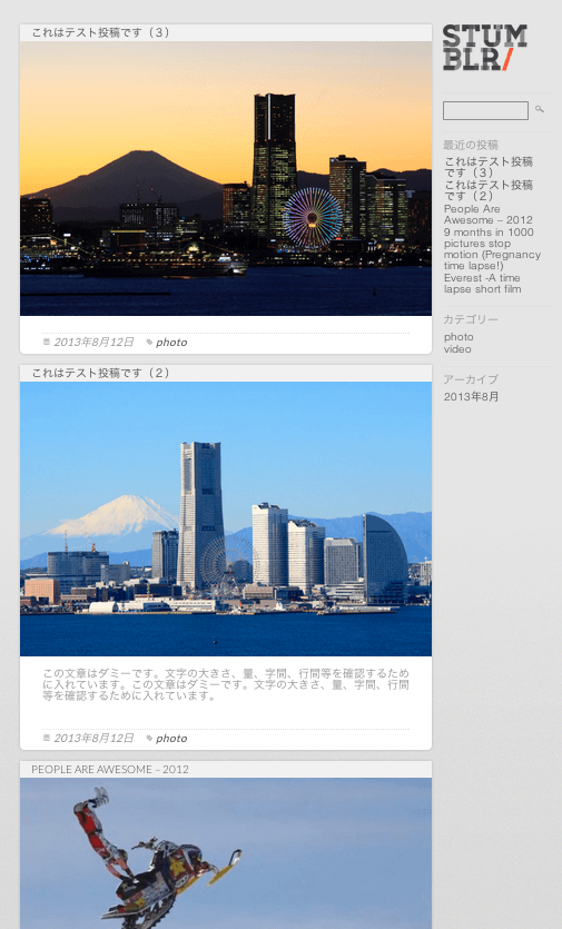 写真ブログ用の無料WordPressテーマ「stumblr」のトップページのデザイン