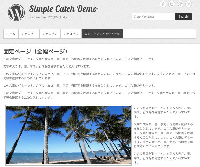 ブログ用の無料WordPressテーマ「simplecatch」の固定ページ(全幅ページの時)のデザイン
