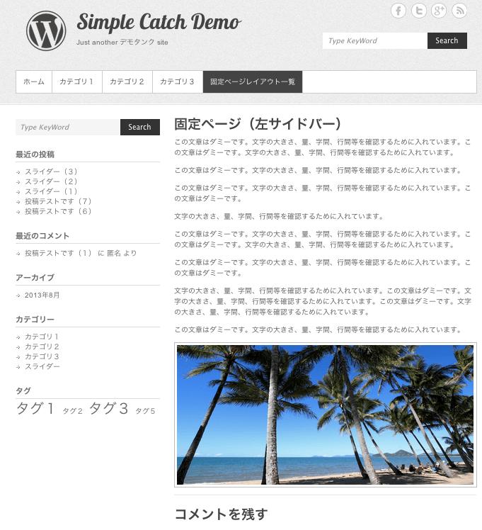 ブログ用の無料WordPressテーマ「simplecatch」の固定ページ(左サイドバーの時)のデザイン