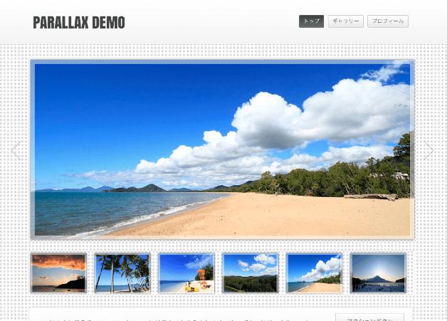 言葉不要!只々シンプルにポートフォリオ・写真用テーマ「Parallax」
