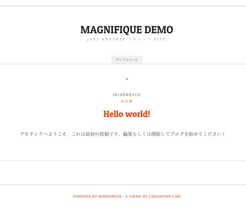 ブログ用の無料WordPressテーマ「Magnifique」のインストール直後の状態