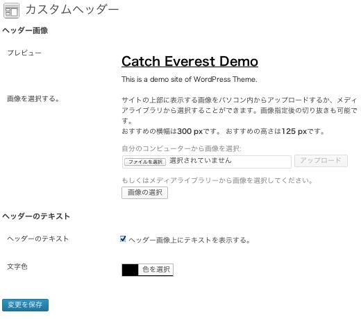 ブログやビジネス用の無料WordPressテーマ「catcheverest」のヘッダーのカスタマイズ方法-1