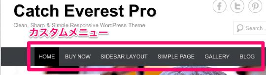 ブログやビジネス用の無料WordPressテーマ「catcheverest」のメニューのカスタマイズ方法1