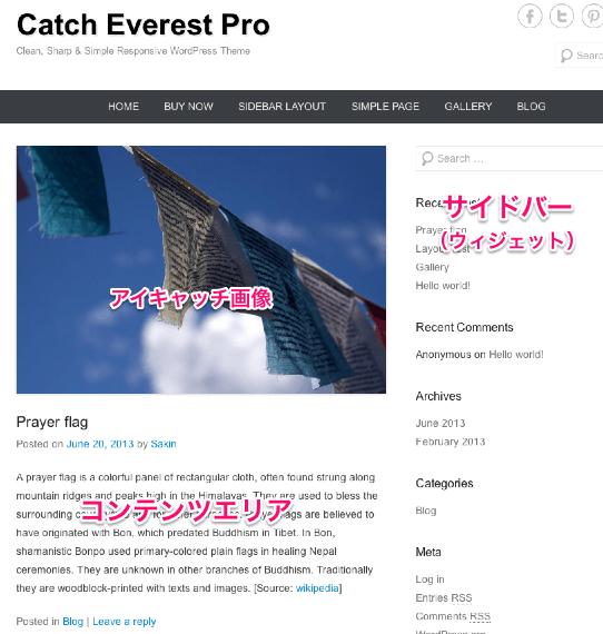 ブログやビジネス用の無料WordPressテーマ「catcheverest」の投稿ページデザイン