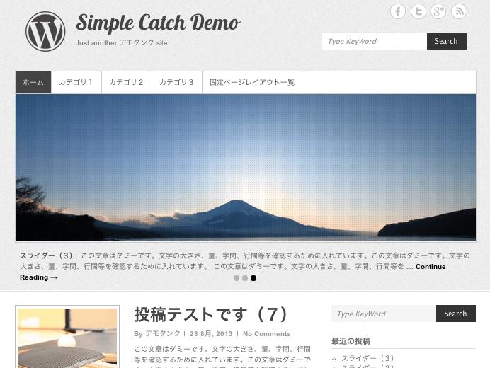 ブログ用の無料WordPressテーマ「simplecatch」のスライドショーのカスタマイズ方法5