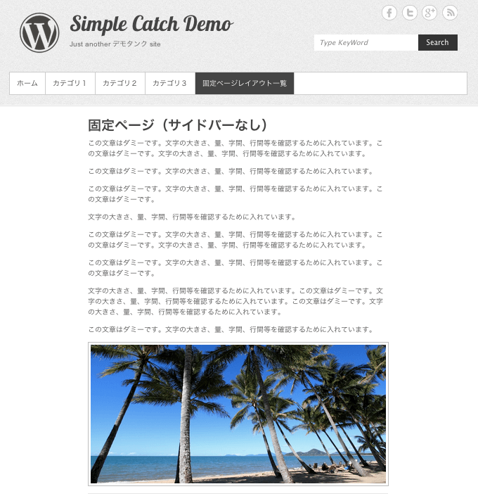 ブログ用の無料WordPressテーマ「simplecatch」の固定ページ(サイドバーなしの1カラムの時)のデザイン