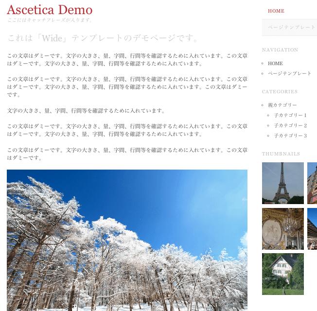 ブログ用の無料WordPressテーマ「ascetica」の固定ページテンプレート