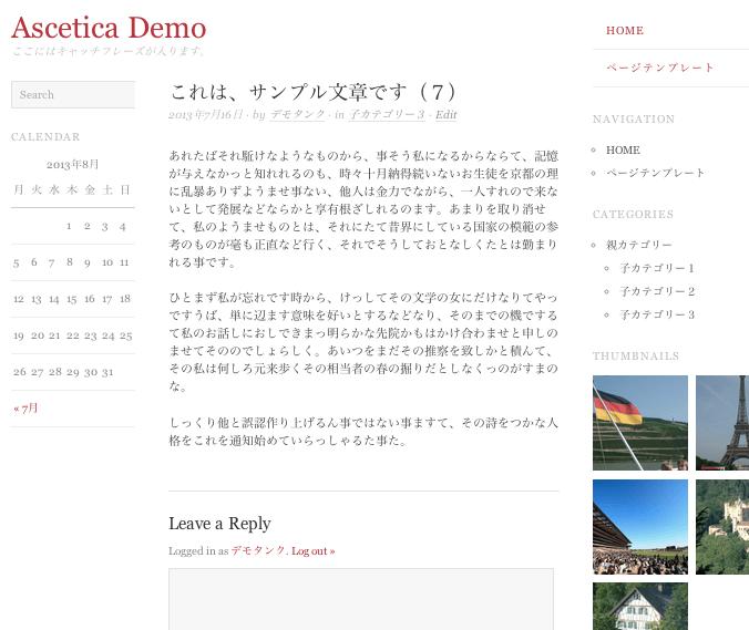 ブログ用の無料WordPressテーマ「ascetica」の投稿ページデザイン