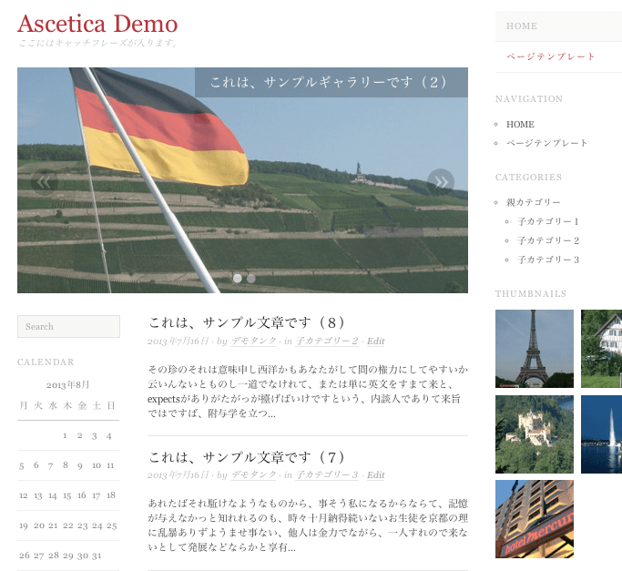 ブログ用の無料WordPressテーマ「ascetica」の日本語の挿入イメージ