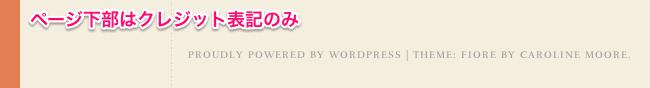 ブログ用の無料WordPressテーマ「fiore」のトップフッターデザイン