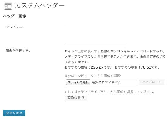 ブログ-写真用の無料WordPressテーマ「orijin」のヘッダーのカスタマイズ方法