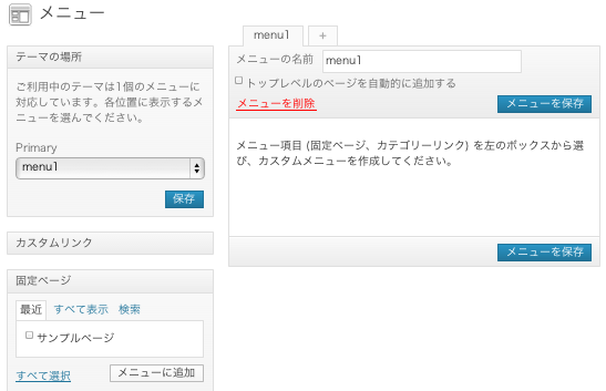 ブログ-写真用の無料WordPressテーマ「orijin」のメニューのカスタマイズ方法