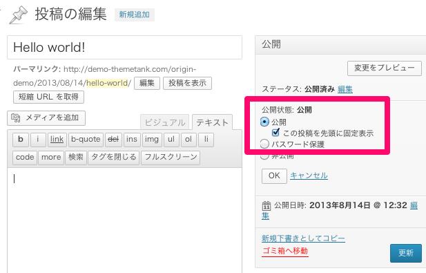 ブログ-写真用の無料WordPressテーマ「orijin」の先頭固定記事表示の設定方法-01