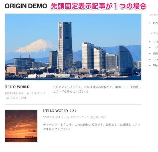 ブログ-写真用の無料WordPressテーマ「orijin」の先頭固定記事表示の設定方法-02