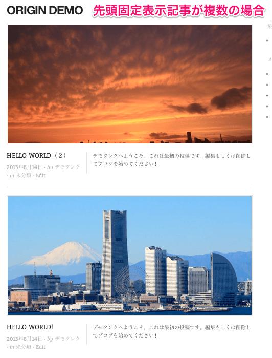 ブログ-写真用の無料WordPressテーマ「orijin」の先頭固定記事表示の設定方法-03