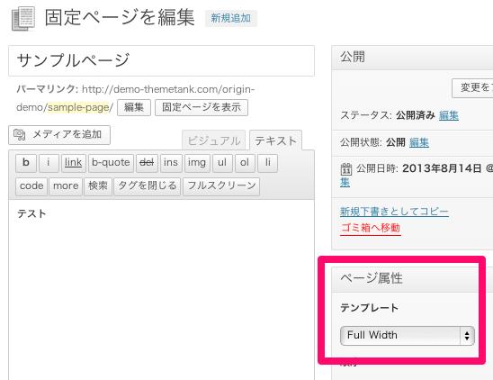 ブログ-写真用の無料WordPressテーマ「orijin」のページテンプレート