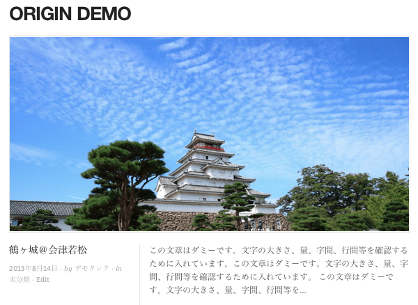 ブログ-写真用の無料WordPressテーマ「orijin」の日本語の挿入イメージ-01