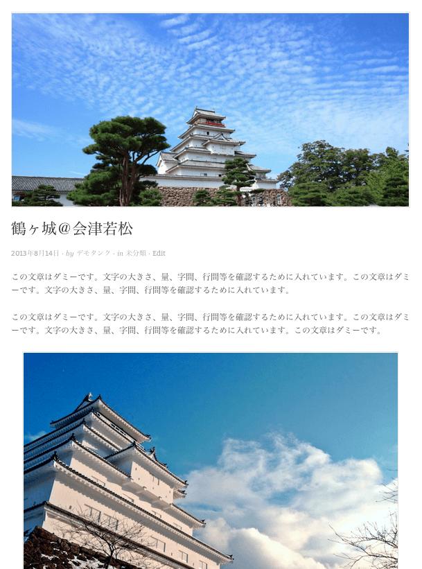 ブログ-写真用の無料WordPressテーマ「orijin」の日本語の挿入イメージ-02