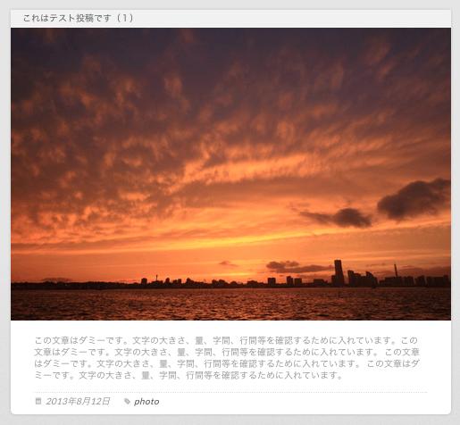 写真ブログ用の無料WordPressテーマ「stumblr」のブログページの作成方法-01