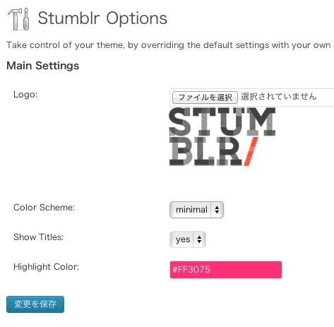 写真ブログ用の無料WordPressテーマ「stumblr」のテーマ独自のカスタマイズメニュー-01