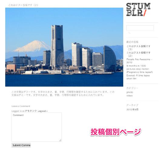 写真ブログ用の無料WordPressテーマ「stumblr」の投稿ページデザイン