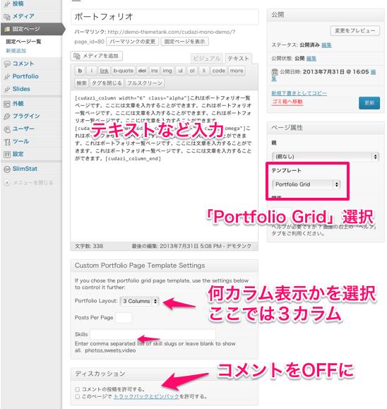 ビジネスかつポートフォリオ用の無料WordPressテーマ「Cudazi-Mono」のポートフォリオページの作成方法-03